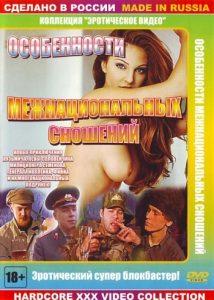 Features of interethnic relations Erotik Film izle