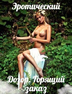 Goryachiy Zakaz Erotik izle