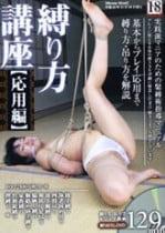 How to Shibari Erotik Film izle
