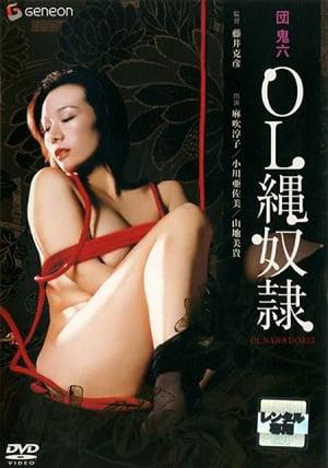 Office Lady Rope Slave Erotik Film izle