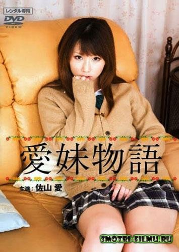 The Tale of the Affectionate Girl erotik film izle