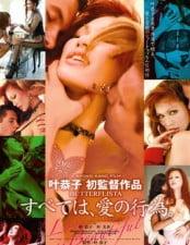 Butterflista subete wa aino koi Erotik Film izle