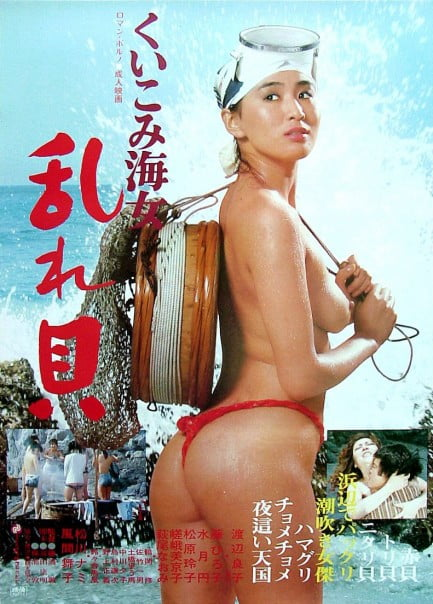 Kuikomi ama : Midare-gai Erotik Film izle