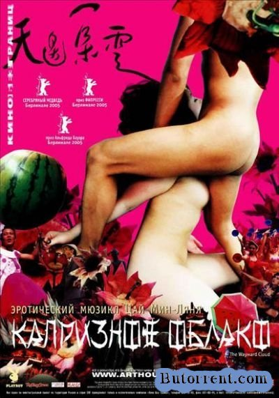 Tian bian yi duo yun Erotik Film izle